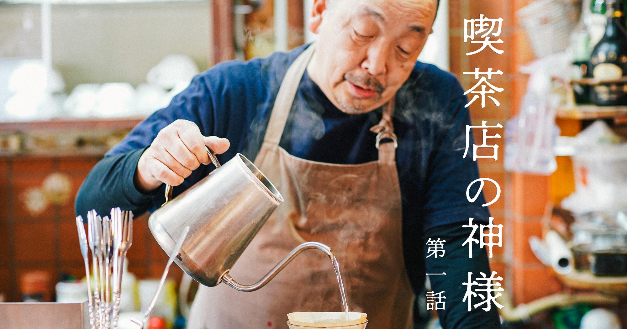 三浦海岸の喫茶店「ぽえむ」でコーヒーとお手製ケーキを