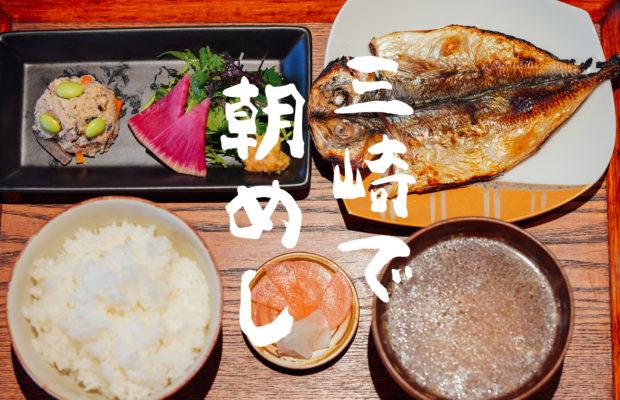 三崎で地元の朝ごはんを堪能、朝めし「あるべ」は6時に開店!