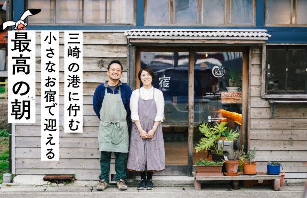 三崎で最高の朝を迎えるための、港に佇む小さなお宿。Bed&Breakfast「ichi」