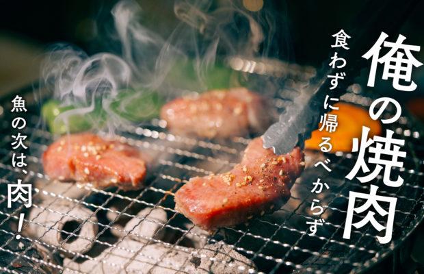 魚の次は、やっぱり肉。地元民が愛する三浦海岸の焼肉屋「 MIURAえん」で食欲爆発!