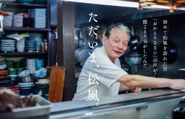 45年の歴史が刻まれた、漁港町の海鮮割烹 「松風」。自慢のお通しから始まる「幸せの時間」