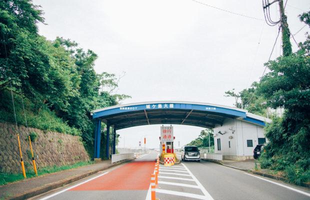 もっと気軽に、気が向いたら神奈川最南端の島へ。城ヶ島大橋無料化スタート!