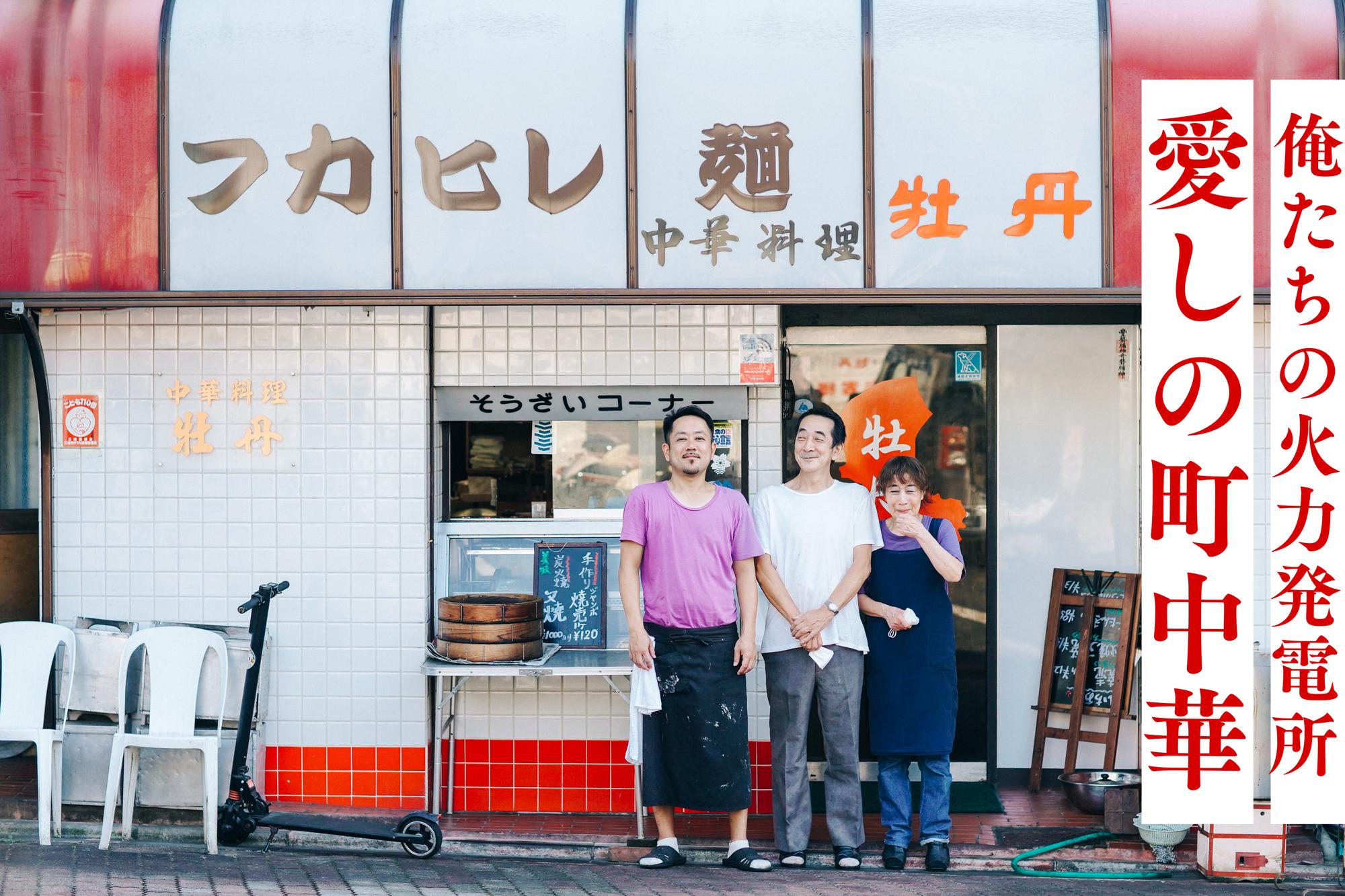 ウマい町中華がある町はいい町だ。「いつもの味」を70年紡いできた三崎の宝、牡丹