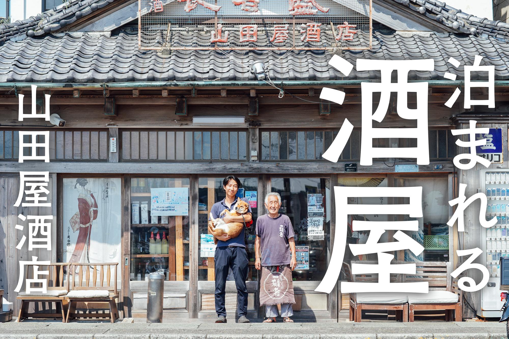 築100年超えの泊まれる酒屋「山田屋酒店」で、じっくり味わう三崎時間