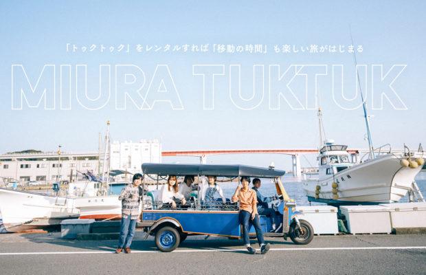 三浦で「トゥクトゥク」をレンタルすれば、「移動の時間」も楽しい旅がはじまる