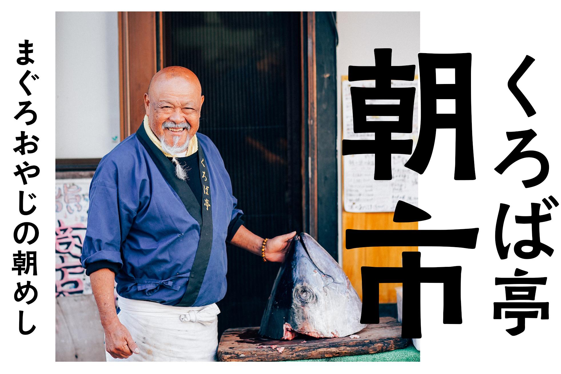 三崎「くろば亭朝市」でまぐろおやじの特製朝めしを堪能!日曜朝5時から