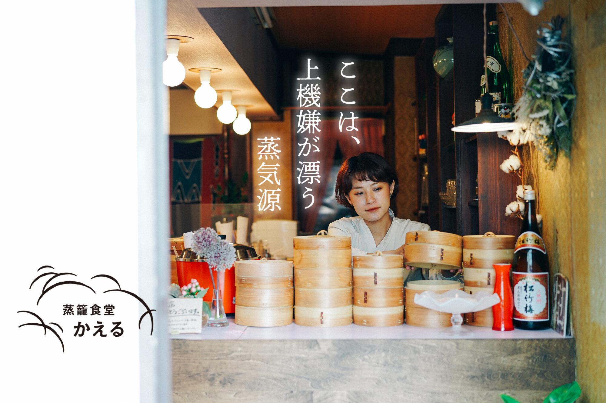 三浦野菜とお酒を愉しむ、蒸し料理の店。女性ひとりで営む「蒸籠食堂 かえる」