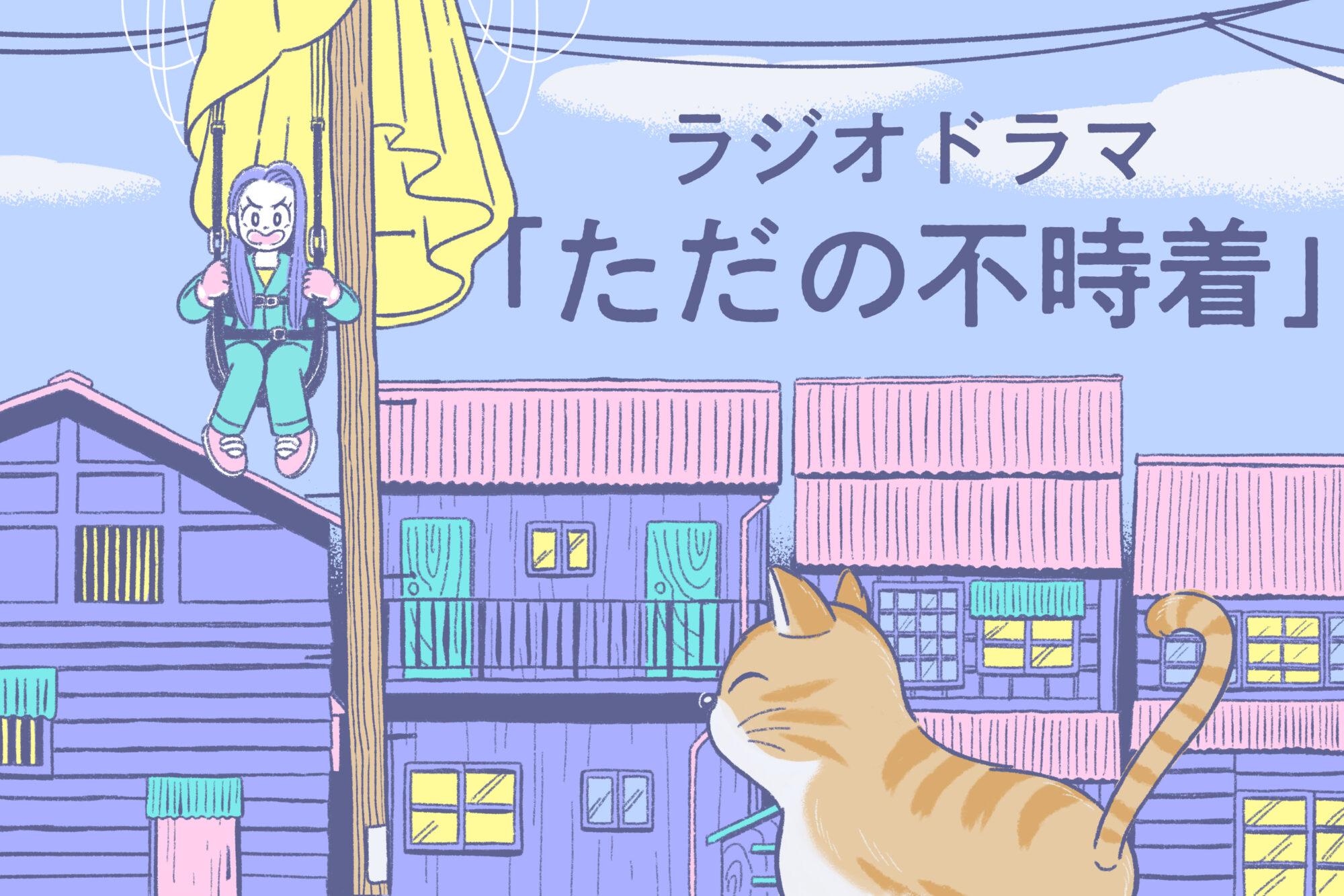 【gooone RADIO】ただの不時着 #episode1